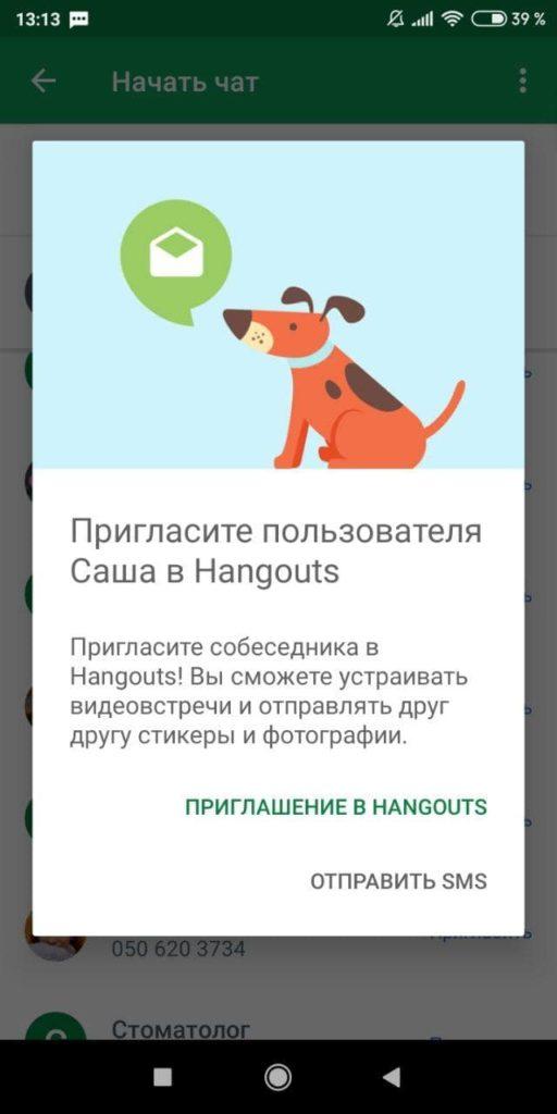 Hangouts Приглашение