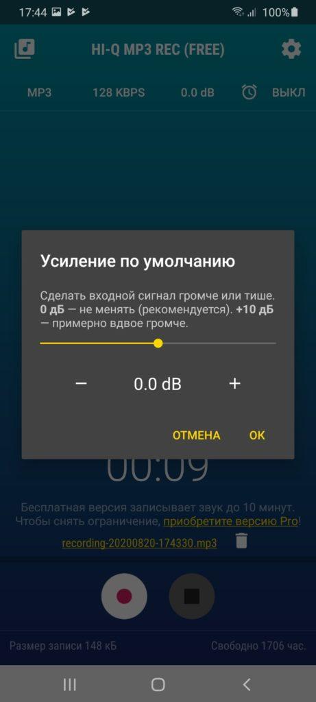 Hi Q MP3 Усиление