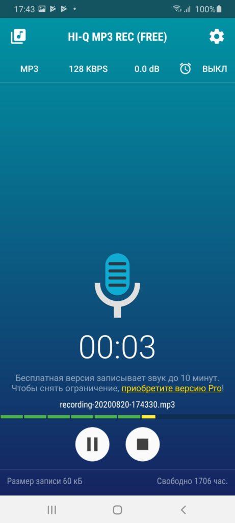 Hi Q MP3 Запись