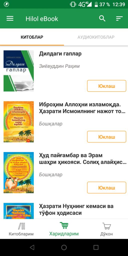 Hilol eBook Каталог книг