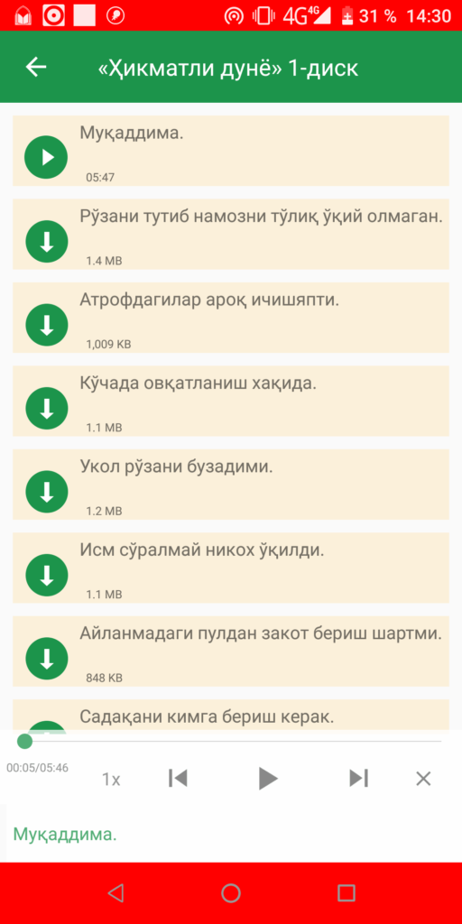 Hilol eBook Прослушивание