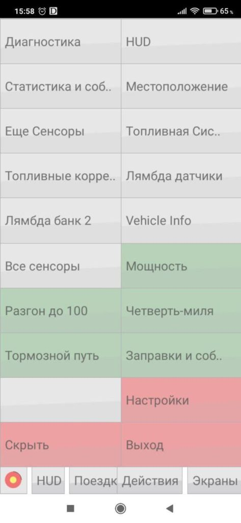 HobDrive Категории