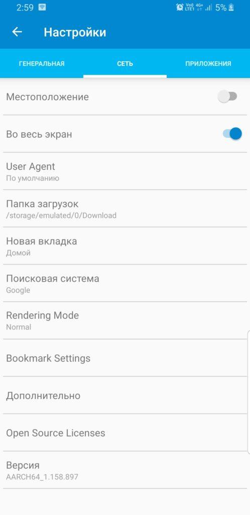 Hola VPN Proxy Plus настройки
