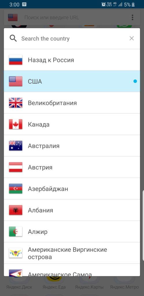 Hola VPN Proxy Plus выбор страны