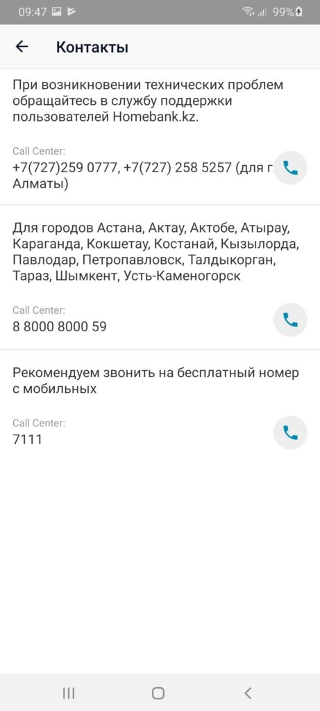 Homebank kz Контакты