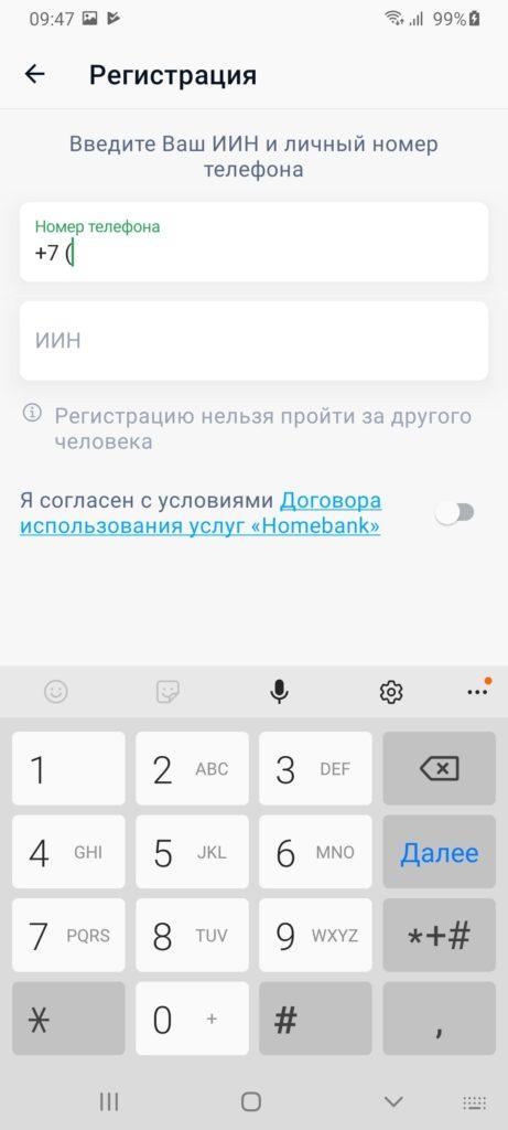 Homebank kz Регистрация