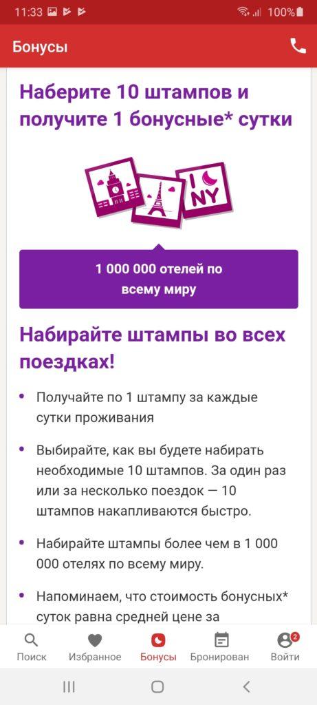 Hotels com Бонусы
