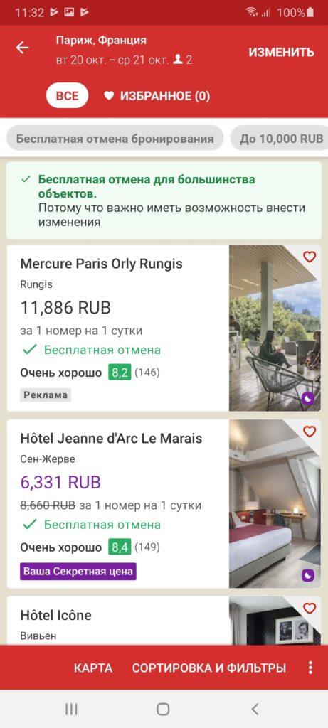 Hotels com Поиск