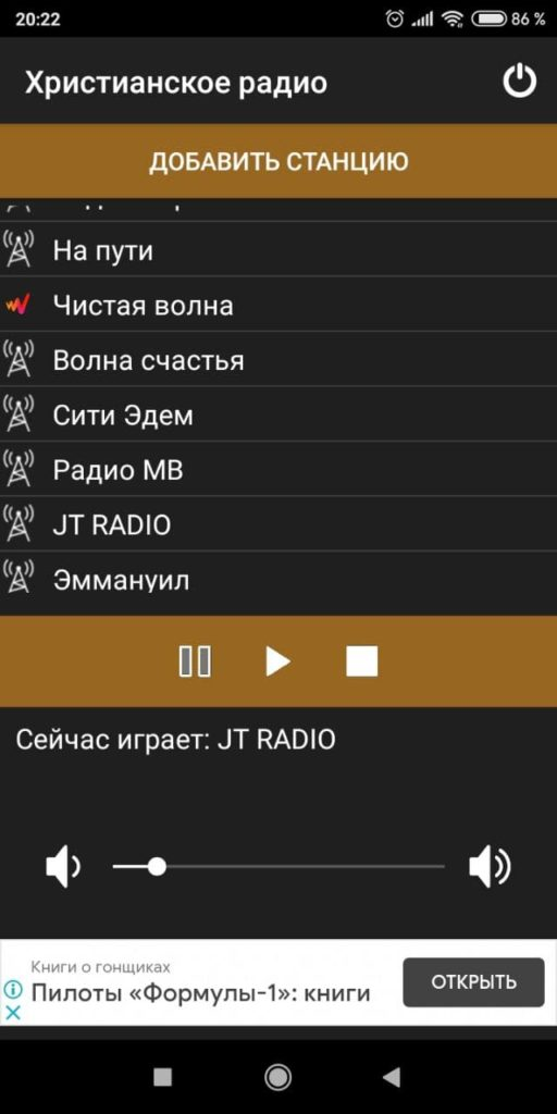Христианское радио Плеер