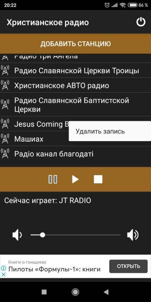Христианское радио Станции