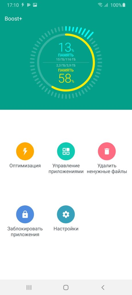 HTC Boost Главная