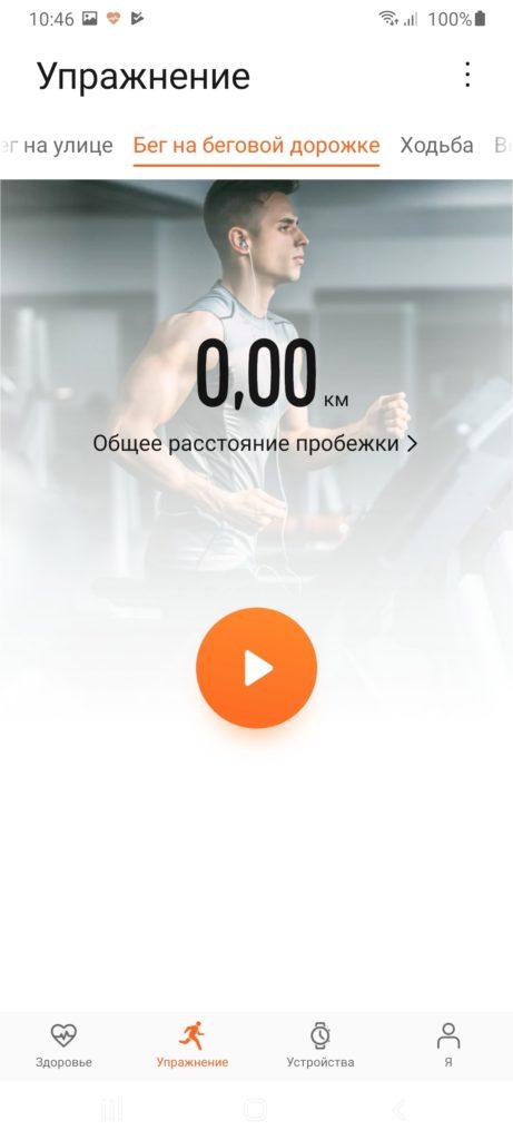Huawei Health Упражнение