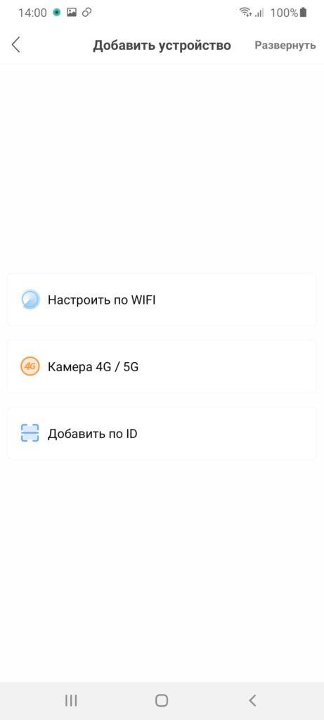 iCSee Новое устройство