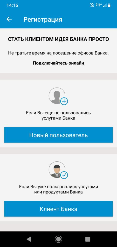 Idea Bank Главный экран