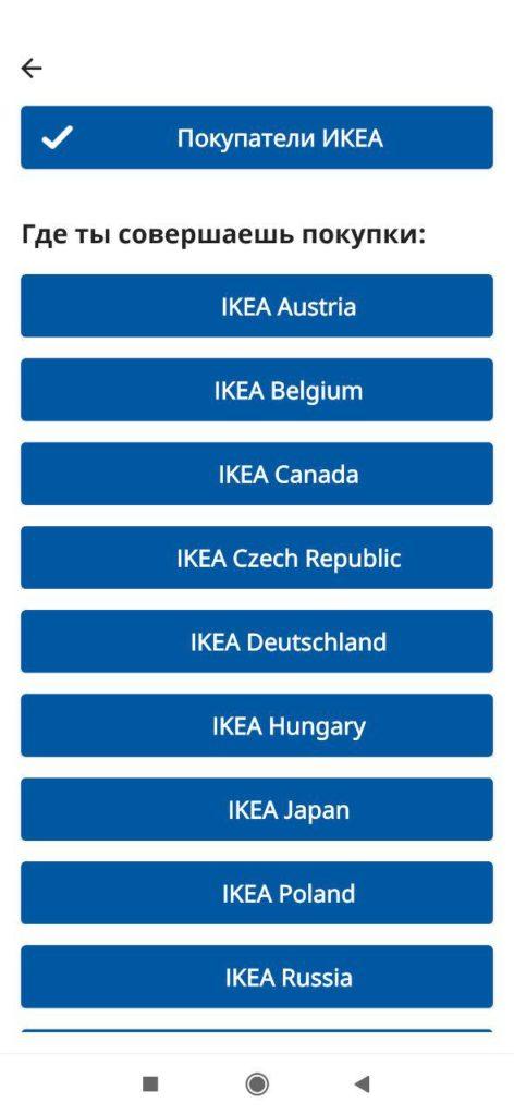 IKEA Better Living Страны