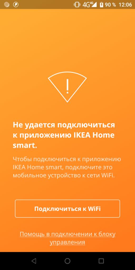 IKEA Home Вход
