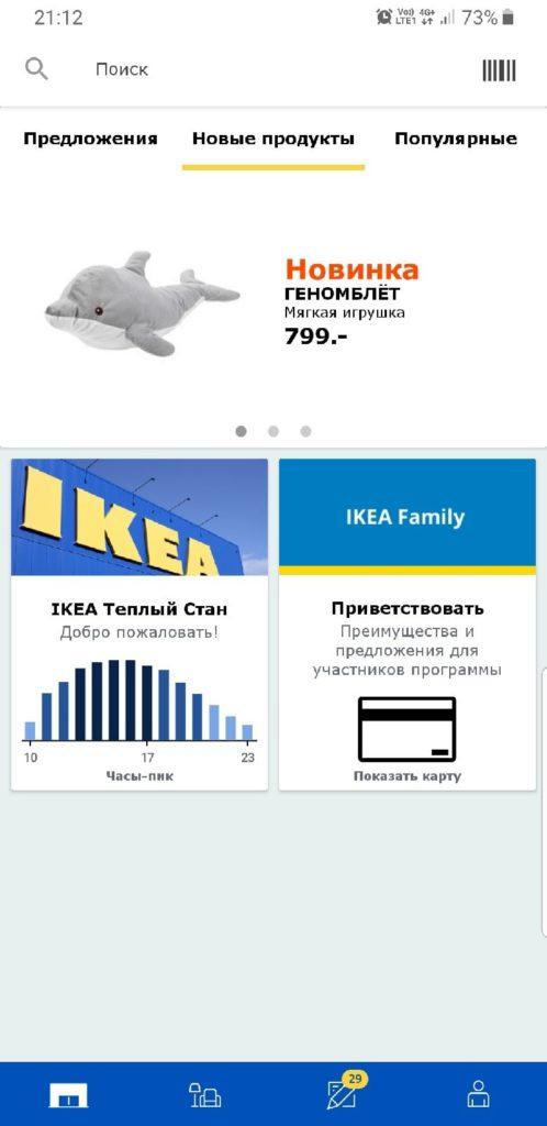 IKEA Store главная