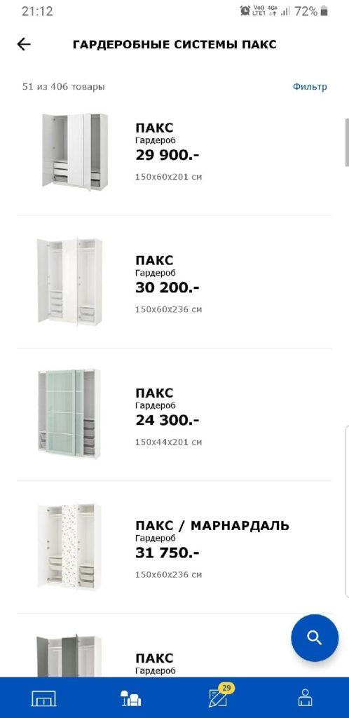IKEA Store каталог