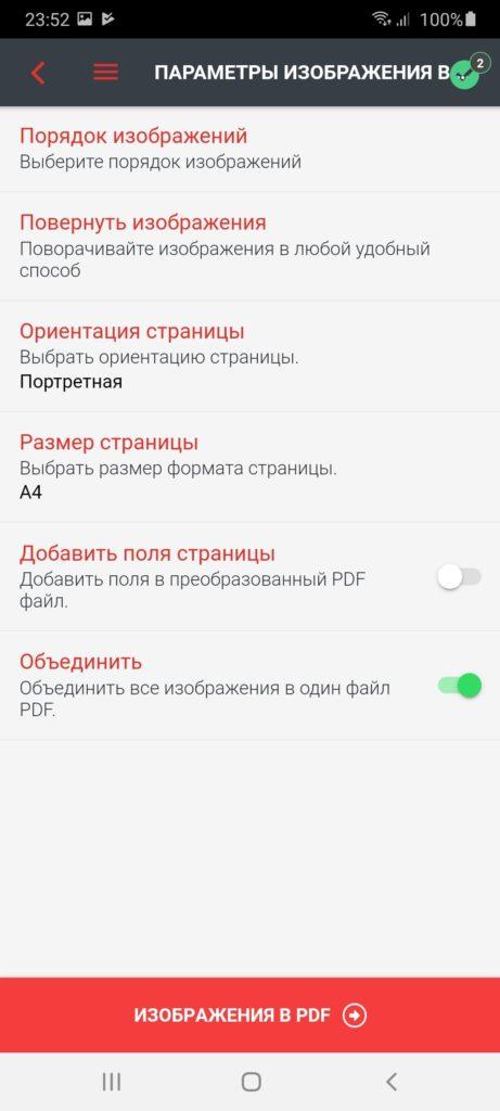 iLovePDF Параметры