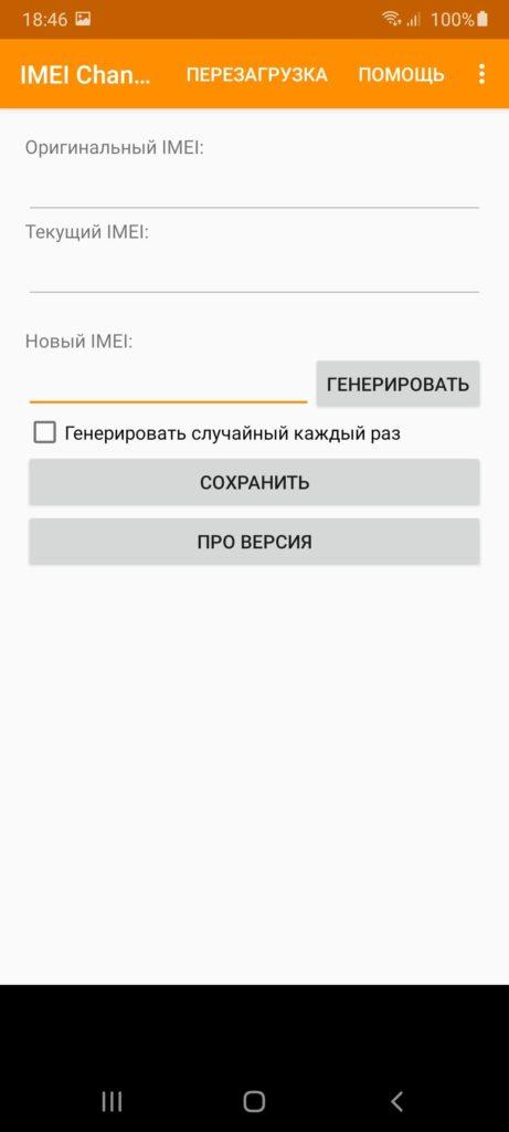 IMEI Changer Изменение