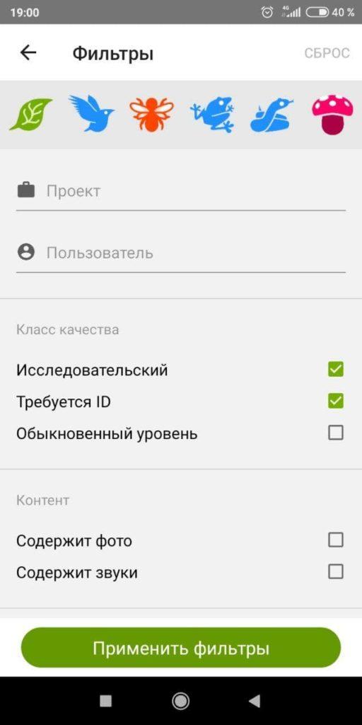 iNaturalist Фильтры