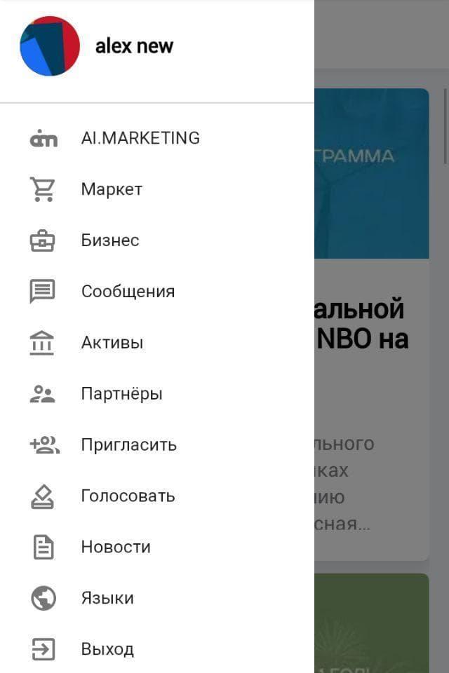 INB NETWORK Меню
