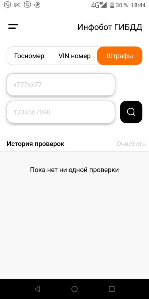 Инфобот ГИБДД Штрафы