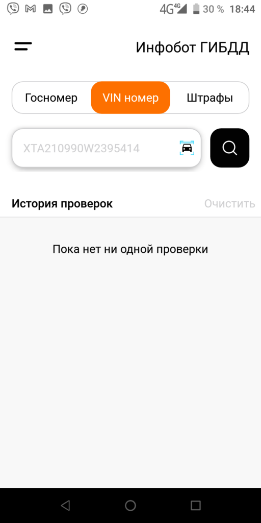 Инфобот ГИБДД VIN номер