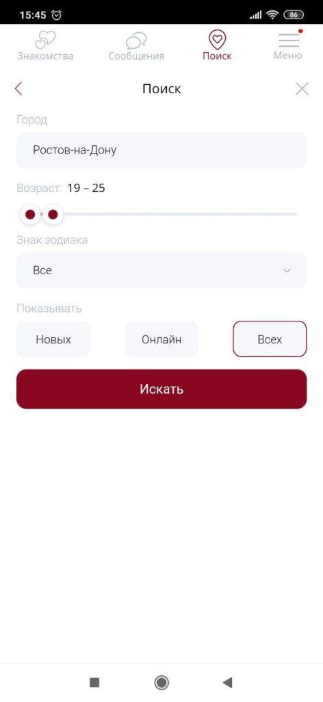 inLove Поиск