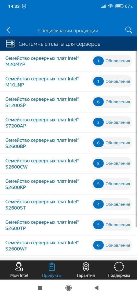 Intel Support Объявления