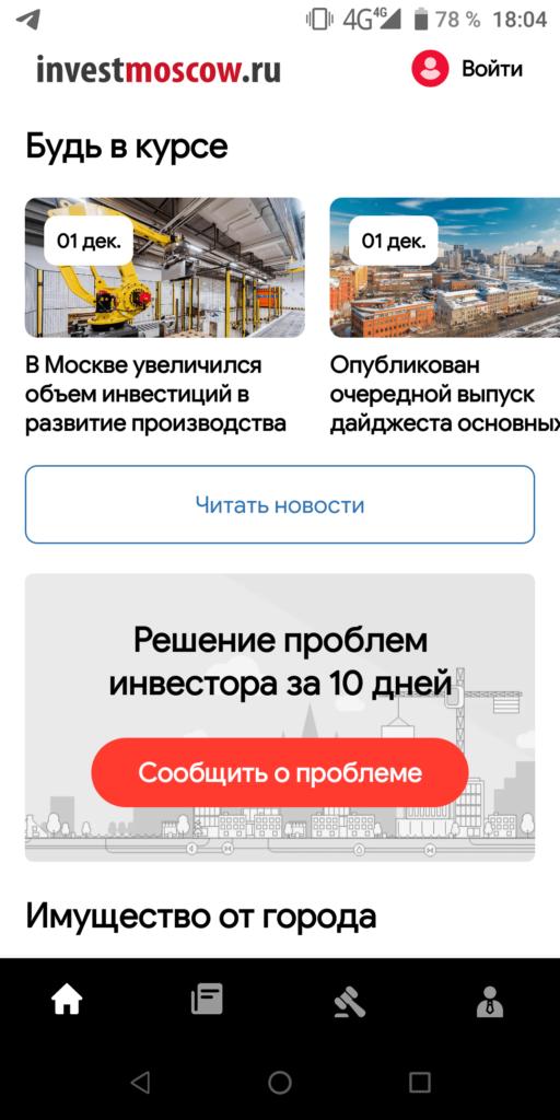 Инвестиционный портал Москвы Главная