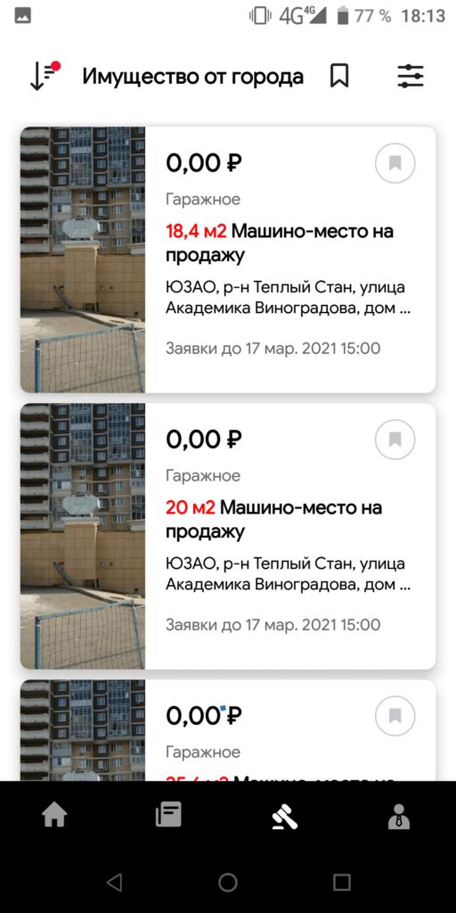 Инвестиционный портал Москвы Имущество от города