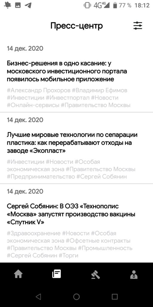 Инвестиционный портал Москвы Пресс-центр