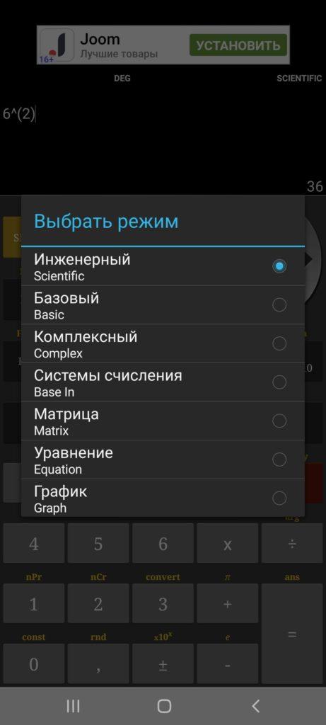 Инженерный Калькулятор Режим