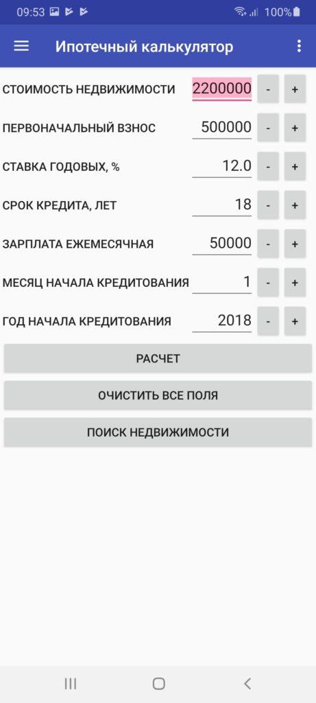 Ипотечный калькулятор Расчет