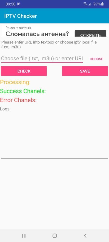 IPTV Checker Поиск