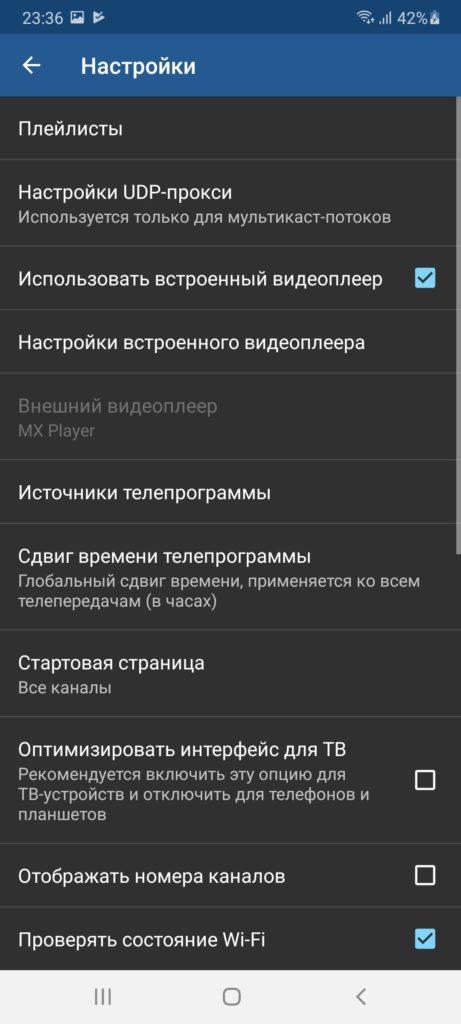 IPTV Player Настройка