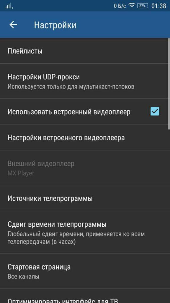 IPTV Pro Настройки