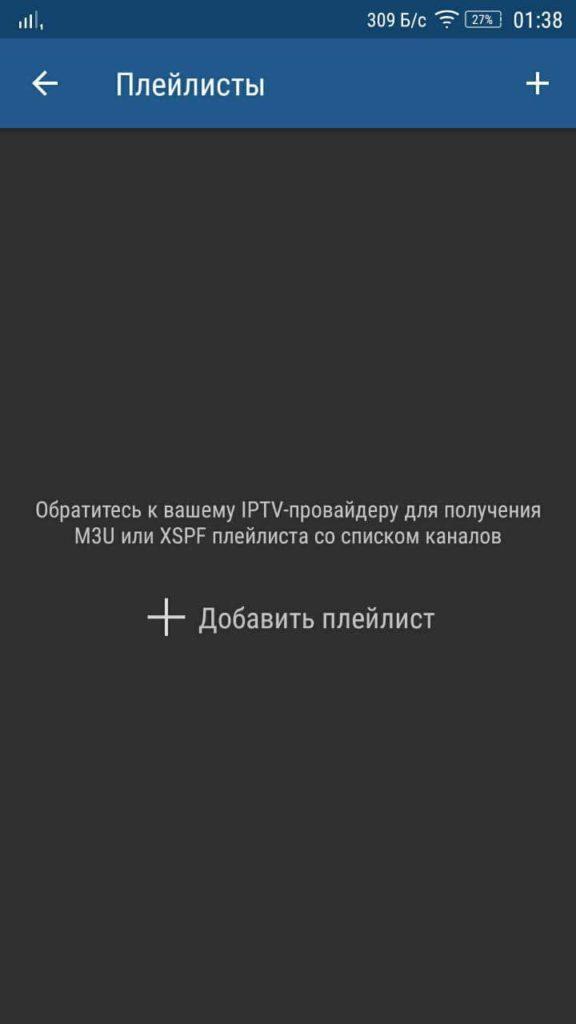 IPTV Pro Плейлисты