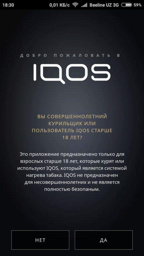IQOS Connect Основная страница