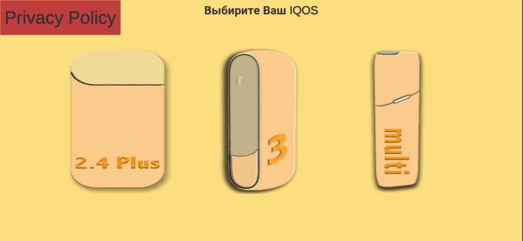 IQOS Time Тип устройства
