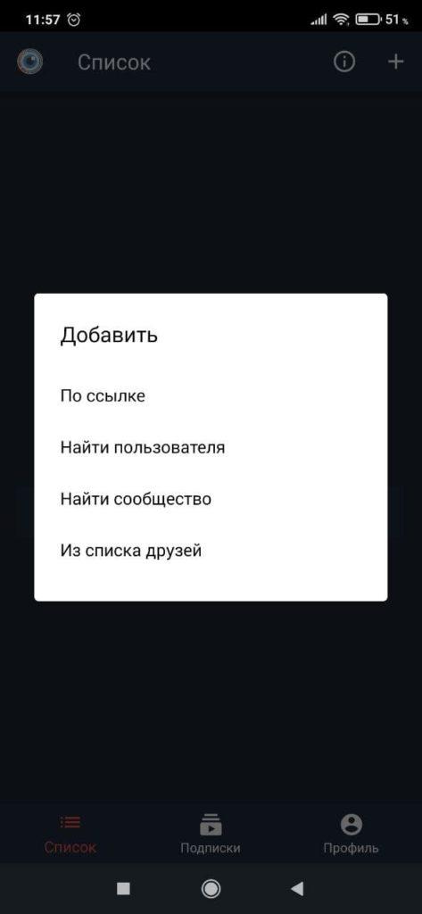 Истории ВКонтакте Меню
