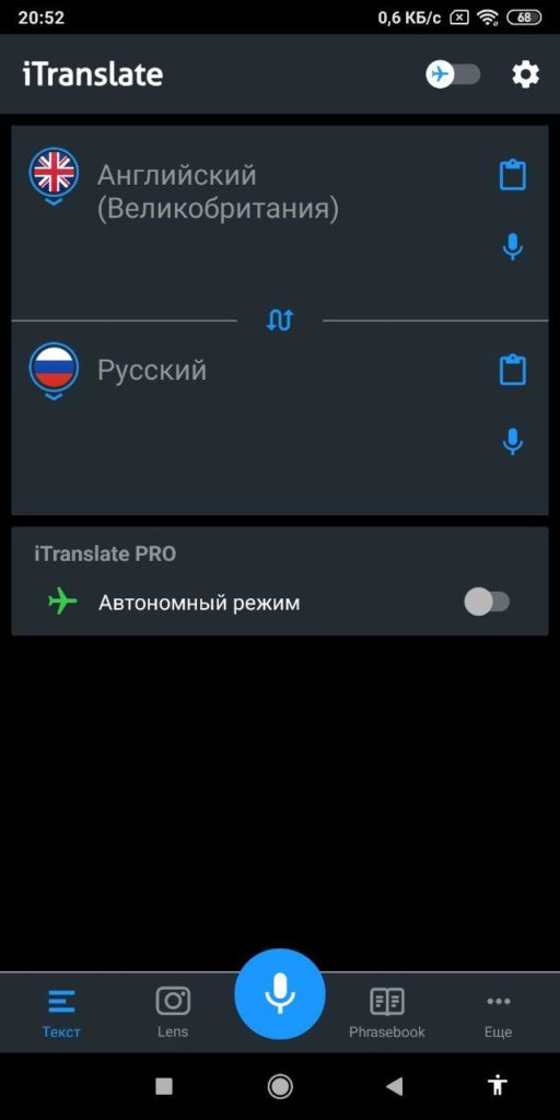 iTranslate Ввести текст