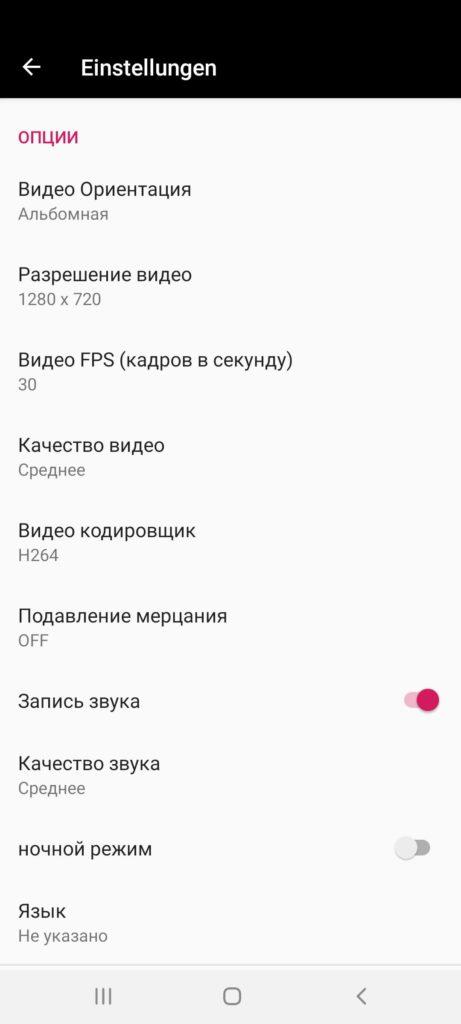 iVCam Веб камера Настройки