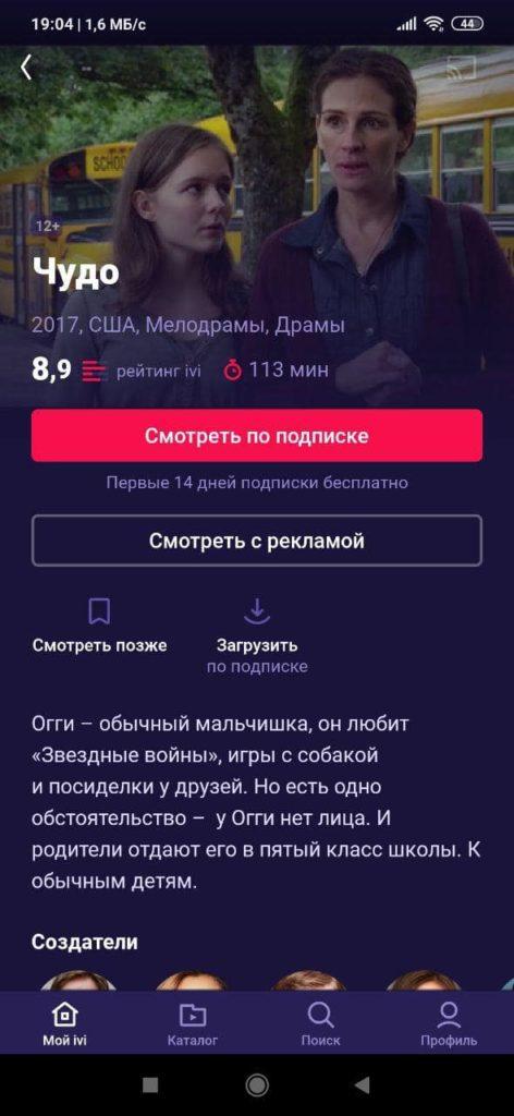 ivi Фильм