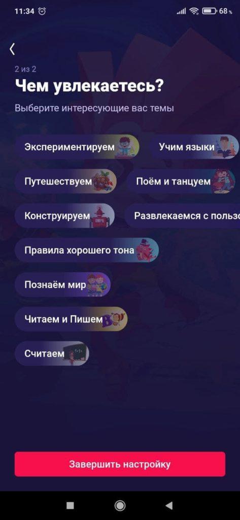 ivi kids Фильтры