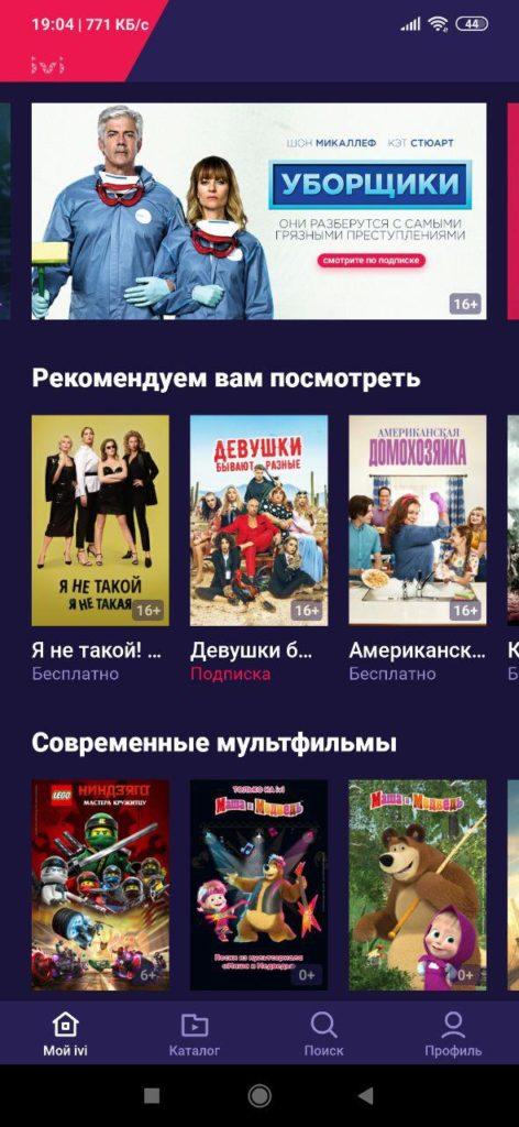 ivi Основная страница