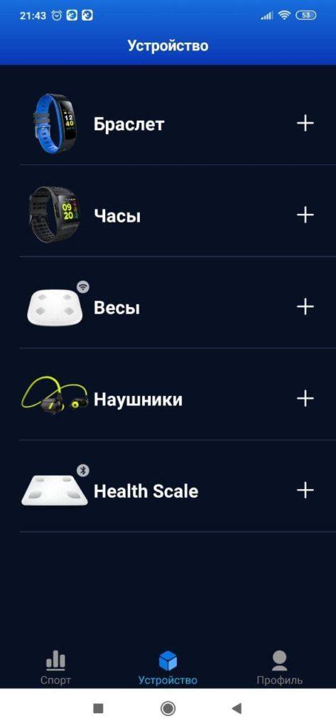 iWOWNfit Pro Устройства