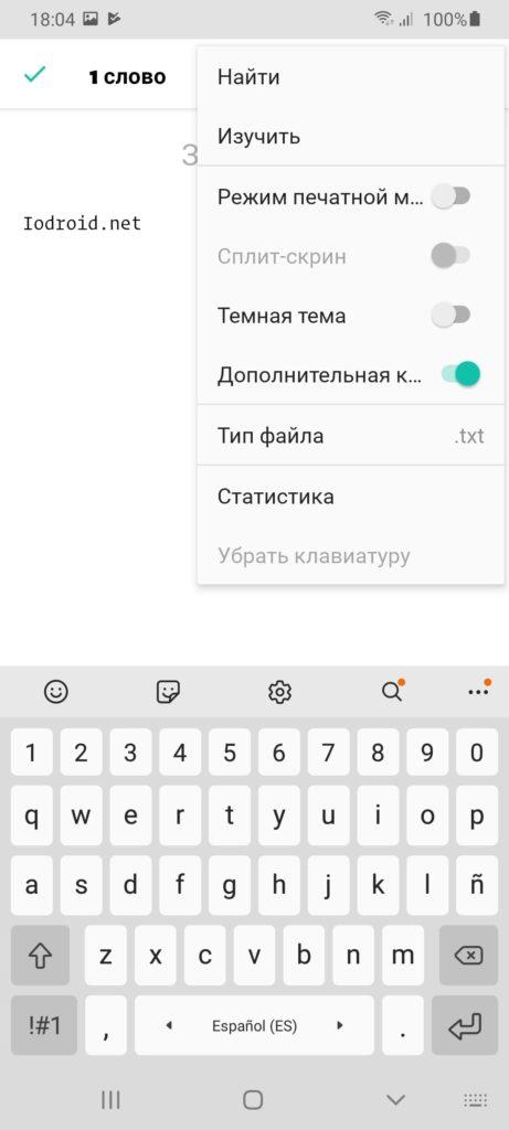 JotterPad Текст