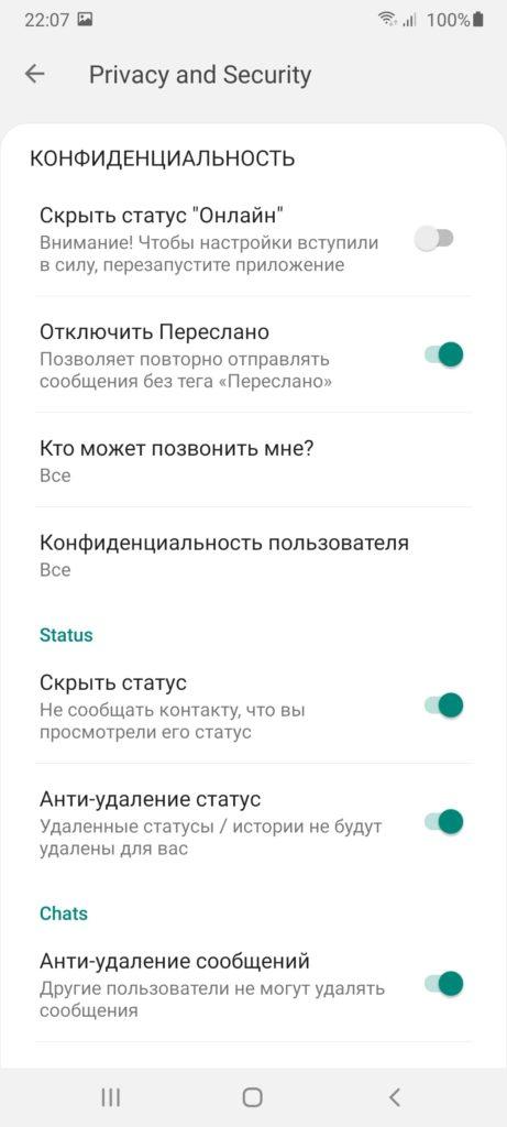 JTWhatsApp Конфиденциальность